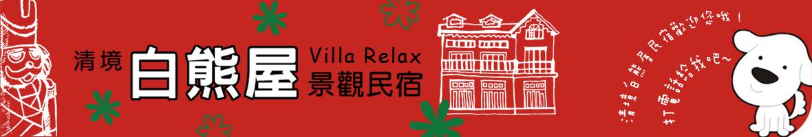 清境白熊屋民宿 VillaRelax (官方網站)